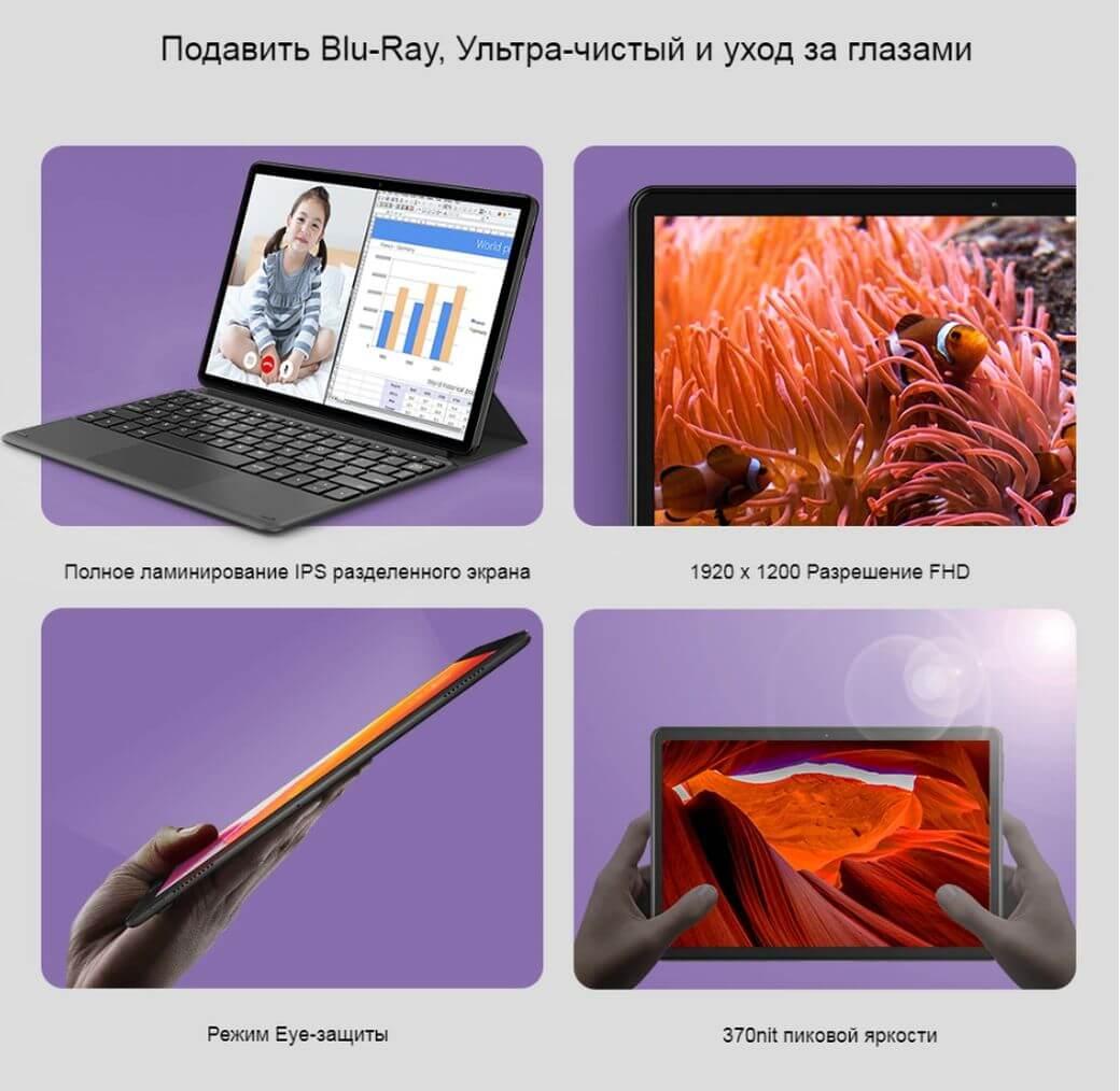 Teclast T30: Производительный планшет с Helio P70 и 4/64 Гб памяти