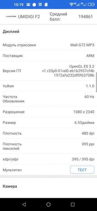 Umidigi F2 Обзор: Бюджетный середнячок на Android 10