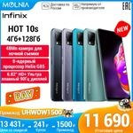 Infinix Hot 10s со скидкой 30%